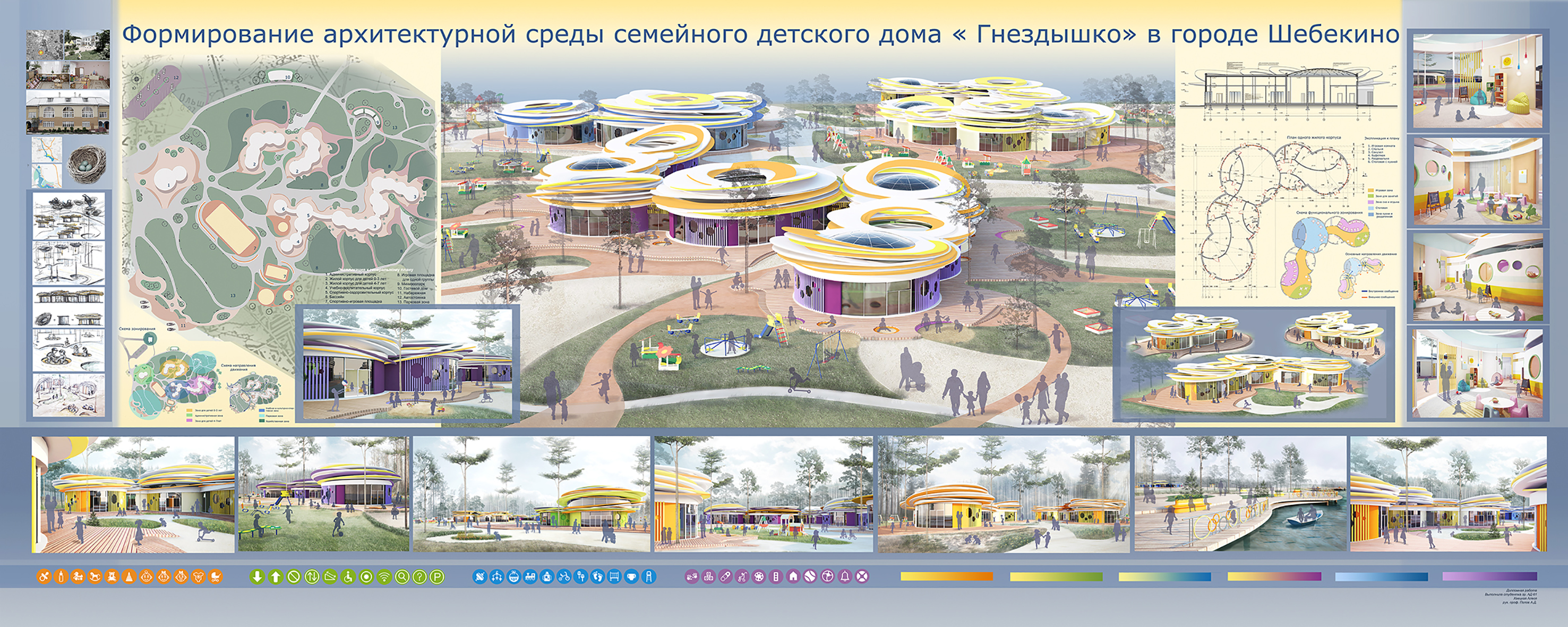 Кафедра дизайна архитектурной среды Ссылка для скачивания полноразмерного дипломного проекта